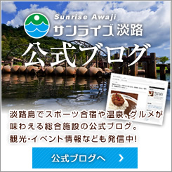 サンライズ淡路公式ブログ