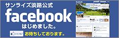 サンライズ淡路公式Facebook
