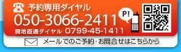 ご予約・お問い合せ 0799-45-1411 9:00~18:00受付