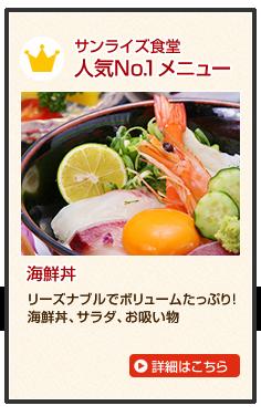 サンライズ食堂人気№1メニュー海鮮丼御膳