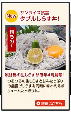 サンライズ食堂新メニューが登場!
