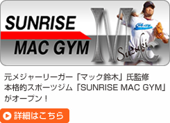 SUNRISE MAC GYM